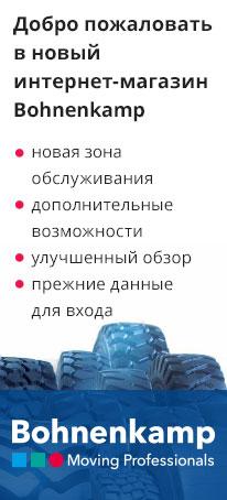 ТОO «Боненкамп»